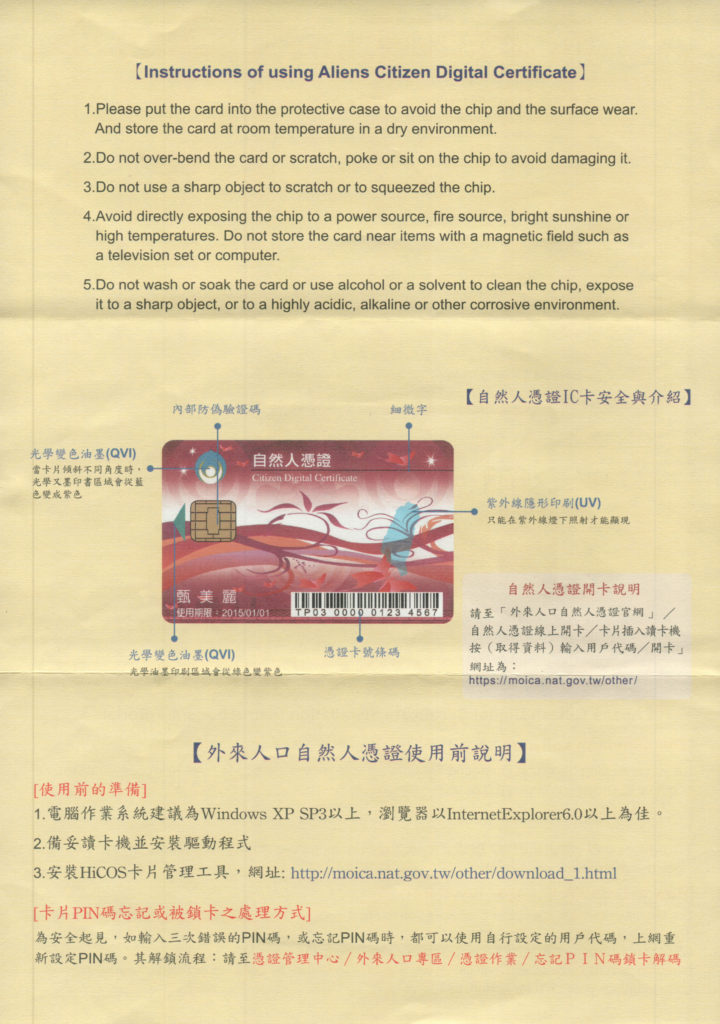 The back page of the instructions with more info and Chinese (click for full size)