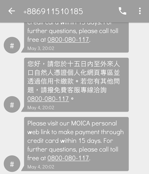 SMS nudge to pay for my MOICA application